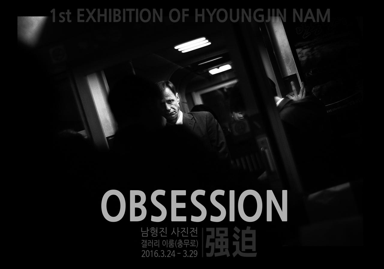 Obsession_포스터_07_S1.jpg