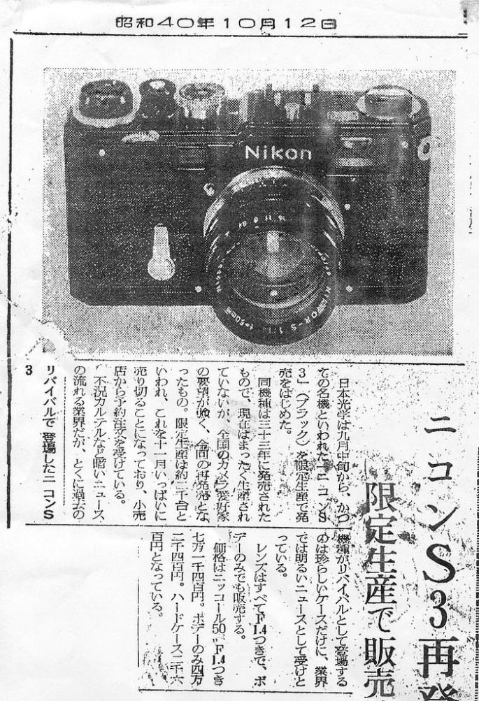 NIKON S3 재발매